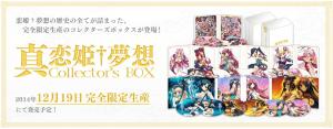 koihime-box
