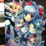 「幻想乙女」のサンプル届きました!