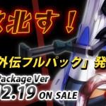 【宣伝】「ディバインハートマキナ外伝 フルパック」パッケージ版が発売されました!