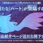 【エロゲ新作宣伝告知】Portion 5周年記念作品