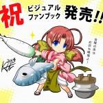 祝! 戦国†恋姫ビジュアルファンブック発売!